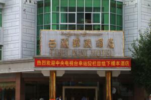 Lhasa-Post-hotel1