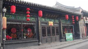 Pingyao-Dejuyuan01-FM2006