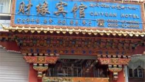 Zhangmu-Caiyuan
