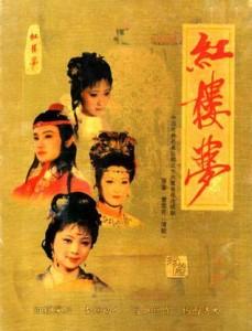 1987-hong-lou-meng
