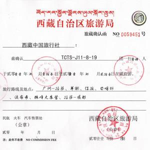 Tibet-permit